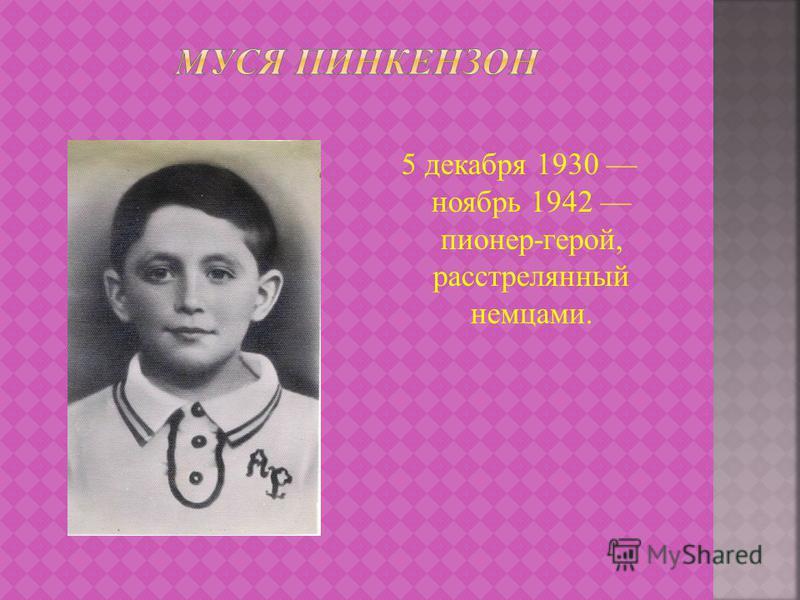 5 декабря 1930 ноябрь 1942 пионер-герой, расстрелянный немцами.