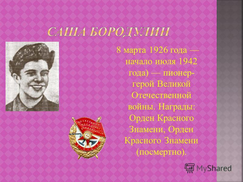 8 марта 1926 года начало июля 1942 года) пионер- герой Великой Отечественной войны. Награды: Орден Красного Знамени, Орден Красного Знамени (посмертно).