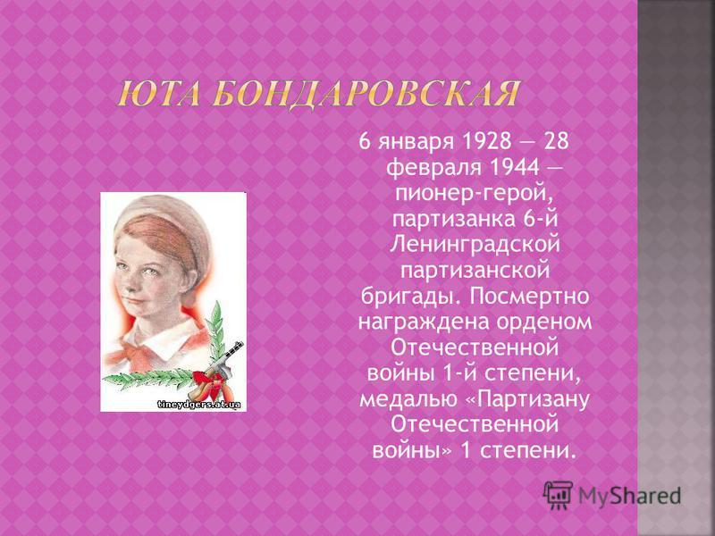 6 января 1928 28 февраля 1944 пионер-герой, партизанка 6-й Ленинградской партизанской бригады. Посмертно награждена орденом Отечественной войны 1-й степени, медалью «Партизану Отечественной войны» 1 степени.