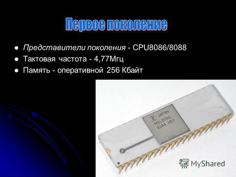 Представители поколения - CPU8086/8088 Тактовая частота - 4,77Мгц Память - оперативной 256 Кбайт