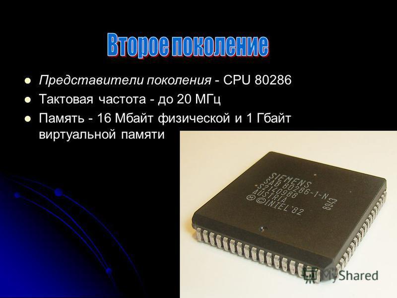 Представители поколения - CPU 80286 Тактовая частота - до 20 МГц Память - 16 Мбайт физической и 1 Гбайт виртуальной памяти