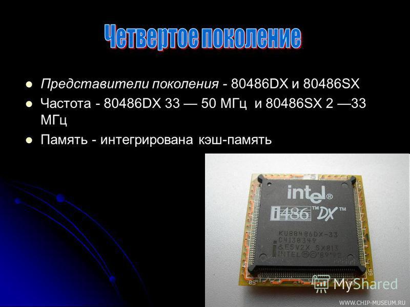 Представители поколения - 80486DX и 80486SX Частота - 80486DX 33 50 МГц и 80486SX 2 33 МГц Память - интегрирована кэш-память