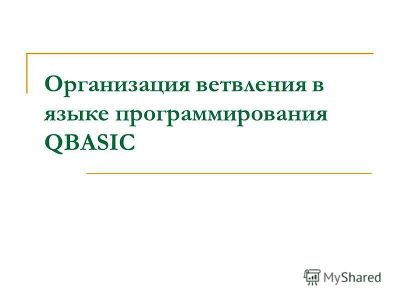 Организация ветвления в языке программирования QBASIC