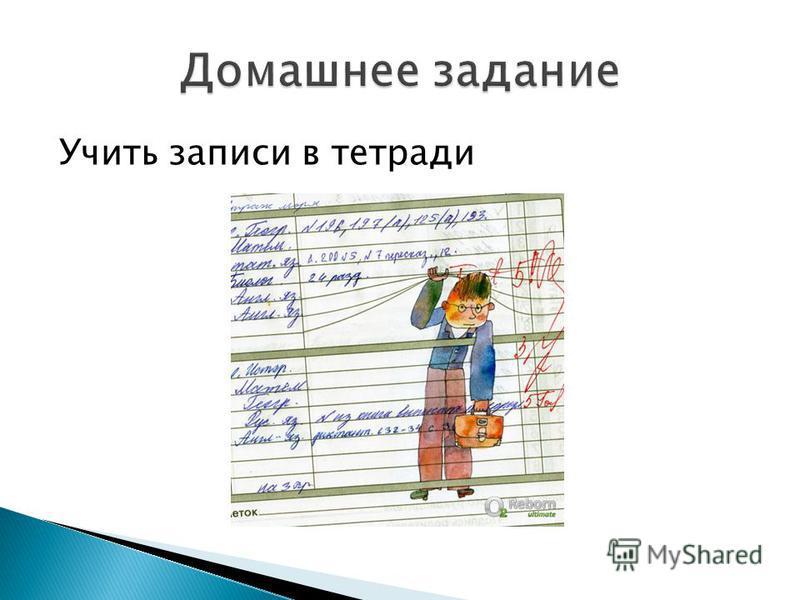 Учить записи в тетради