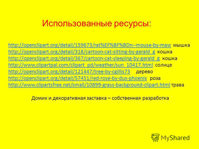 Использованные ресурсы: http://openclipart.org/detail/159673/rat%EF%BF%BDn--mouse-by-mawhttp://openclipart.org/detail/159673/rat%EF%BF%BDn--mouse-by-maw мышка http://openclipart.org/detail/318/cartoon-cat-sitting-by-gerald_ghttp://openclipart.org/det
