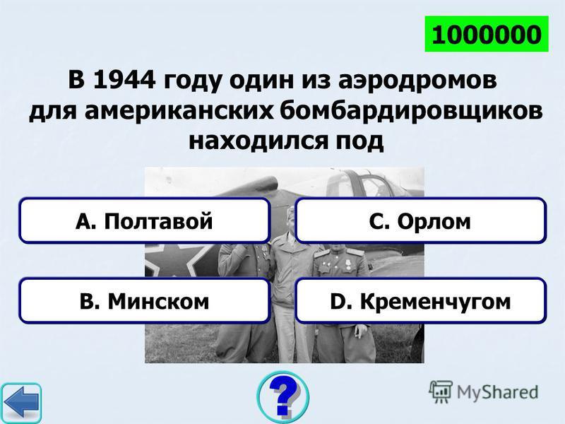 D. Финляндии A. ВенгрииC. Дании B. Норвегии Город Киркенес освобожденный советскими войсками находится в 500000