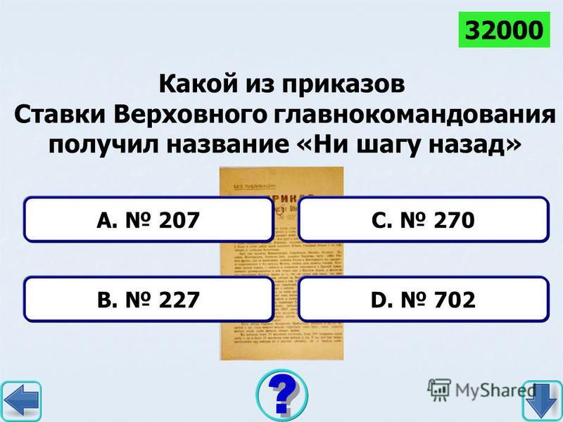C. 1200 танков D. 1300 танков A. 1000 танков B. 1100 танков В танковом сражении под Прохоровкой с обеих сторон участвовало 16000