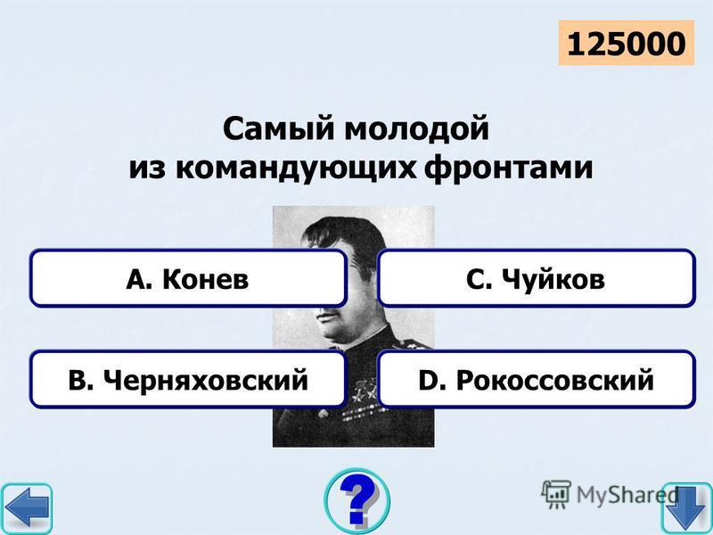 D. 702 A. 207С. 270 В. 227 Какой из приказов Ставки Верховного главнокомандования получил название «Ни шагу назад» 32000 32000