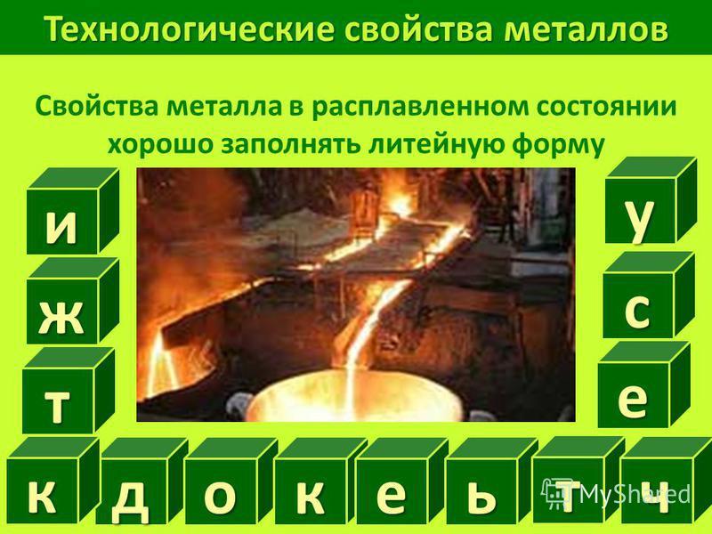 Технологические свойства металлов Свойства металла в расплавленном состоянии хорошо заполнять литейную форму до к ж и у т к е с еь т ч