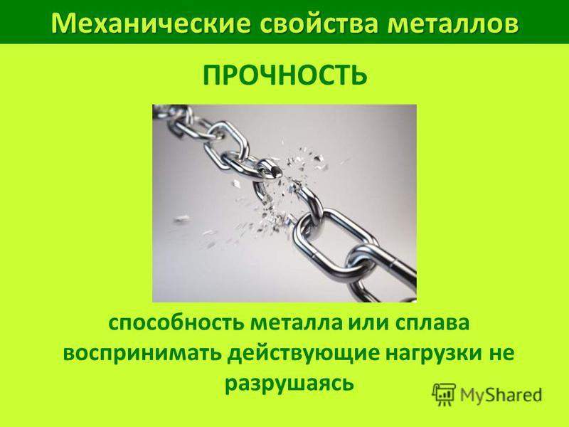 Механические свойства металлов ПРОЧНОСТЬ способность металла или сплава восприниматдействующие нагрузки не разрушаясь