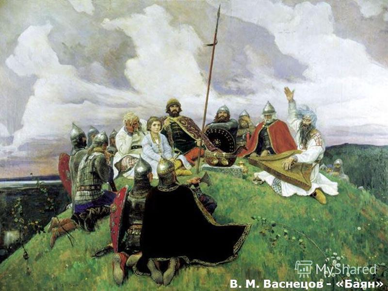 Старинные гусли В то время гусли звучали и в повседневном быту, и на торжественных церемониях. Ни один княжеский пир не обходился без гусляра. На гуслях играют Добрыня Никитич и Соловей Будимирович, боярин Ставр Годинович и новгородский гость Садко.