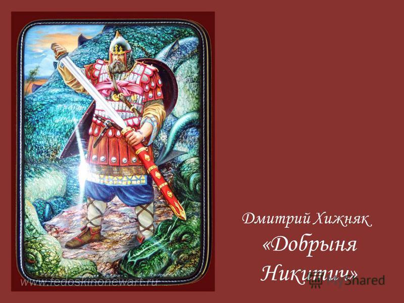 Добрыня и Баба Горынчища. (А. Н. Фанталов, 1994)