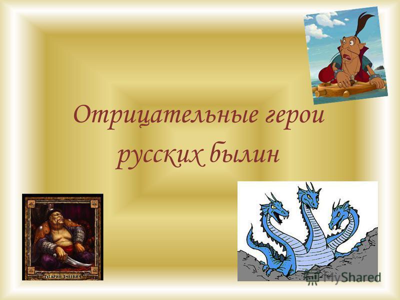 «Сорок калик со каликою» А из пустыни было Ефимьевы, Из монастыря из Боголюбова, Начинали калики нарежатися Ко святому граду Иерусалиму, Сорок калик их со каликою. Становилися во единой круг, Оне думали думушку единую, А едину думушку крепкую; Выбира