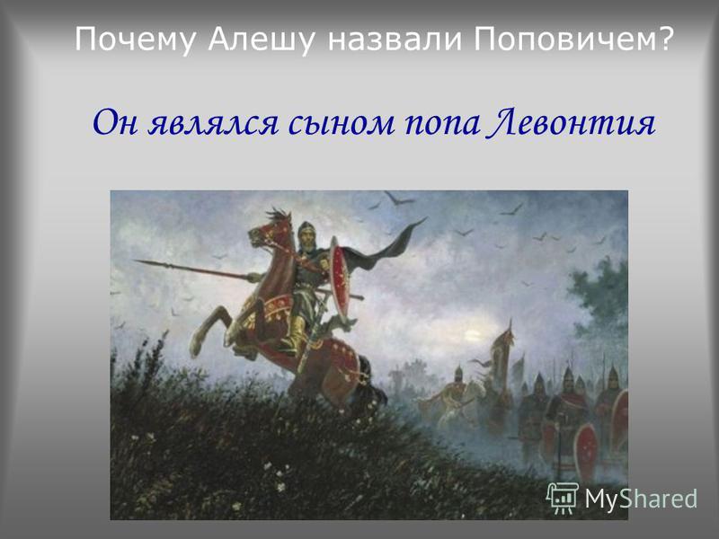 Калики перехожие На Руси было множество странствующих людей. Как их называли?