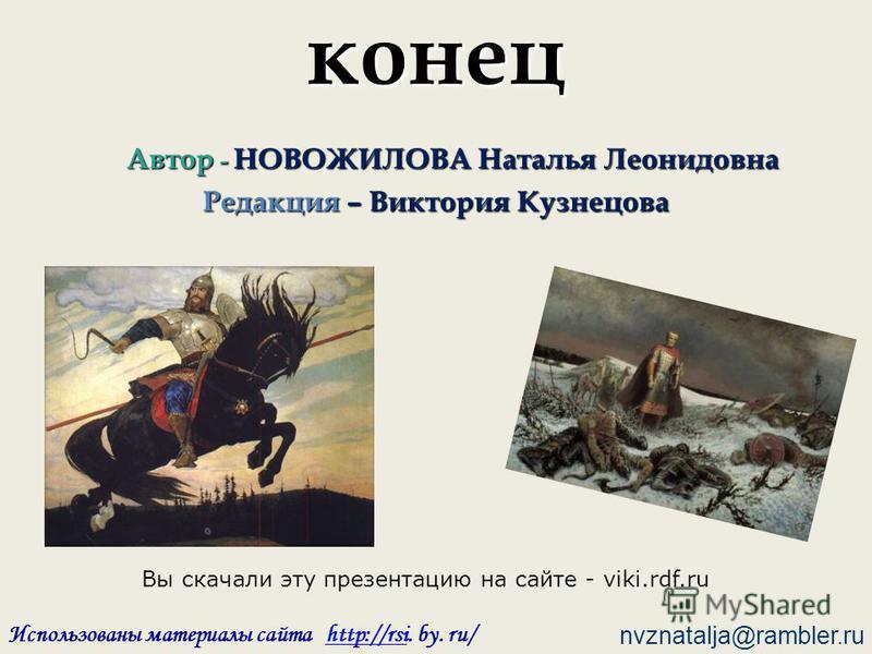 Змея Огненного Кого победил Добрыня Никитич?