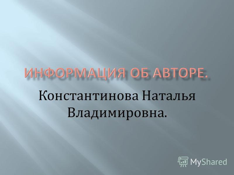 Константинова Наталья Владимировна.