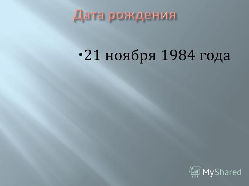 21 ноября 1984 года