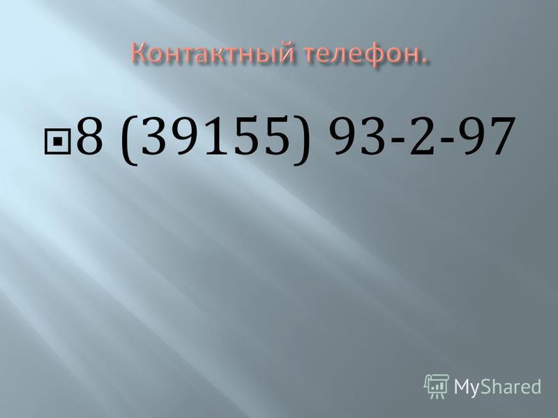 8 (39155) 93-2-97