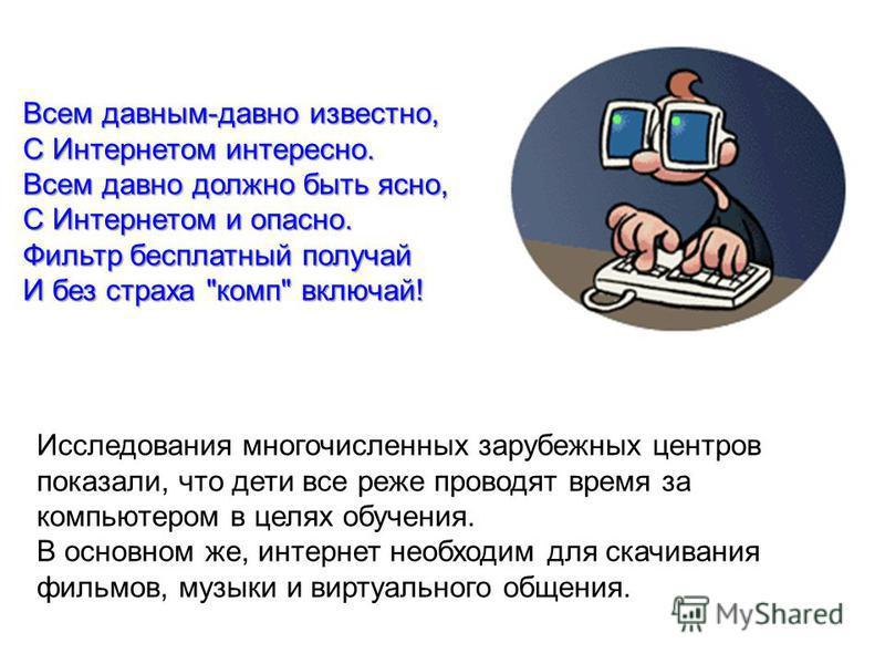 Всем давным-давно известно, С Интернетом интересно. Всем давно должно быть ясно, С Интернетом и опасно. Фильтр бесплатный получай И без страха