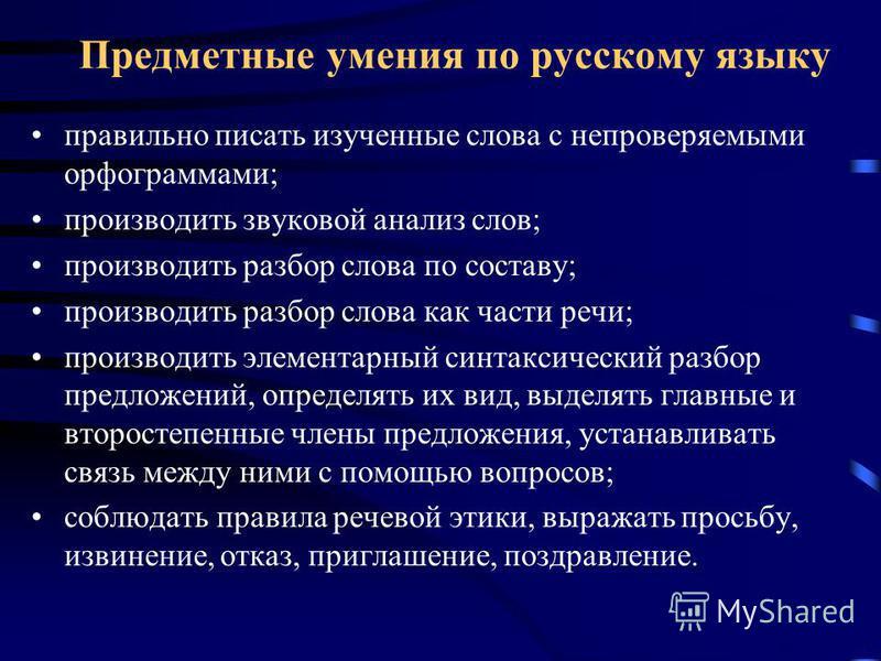 Предметные умения по русскому языку правильно писать изученные слова с непроверяемыми орфограммами; производить звуковой анализ слов; производить разбор слова по составу; производить разбор слова как части речи; производить элементарный синтаксически
