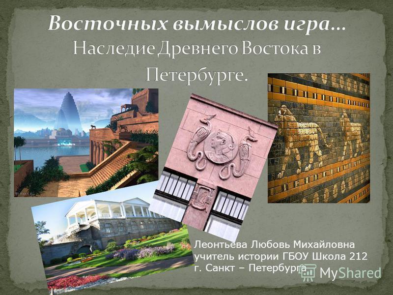 Леонтьева Любовь Михайловна учитель истории ГБОУ Школа 212 г. Санкт – Петербурга