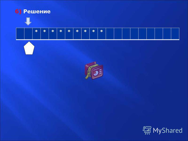 ********* б) Решение