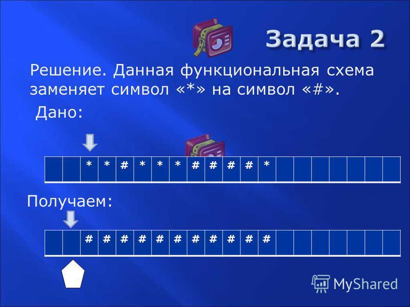 Решение. Данная функциональная схема заменяет символ «*» на символ «#». Дано: **#***####* Получаем: ###########