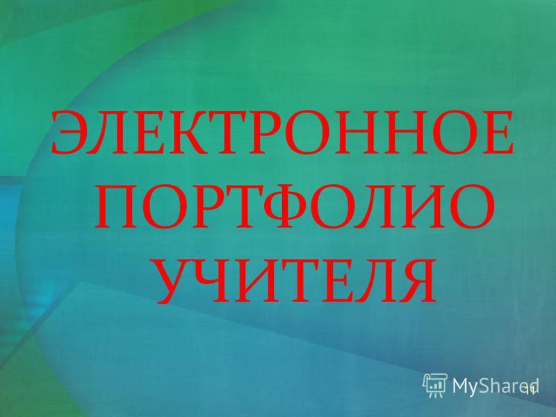 ЭЛЕКТРОННОЕ ПОРТФОЛИО УЧИТЕЛЯ 11