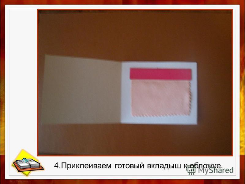 4. Приклеиваем готовый вкладыш к обложке.