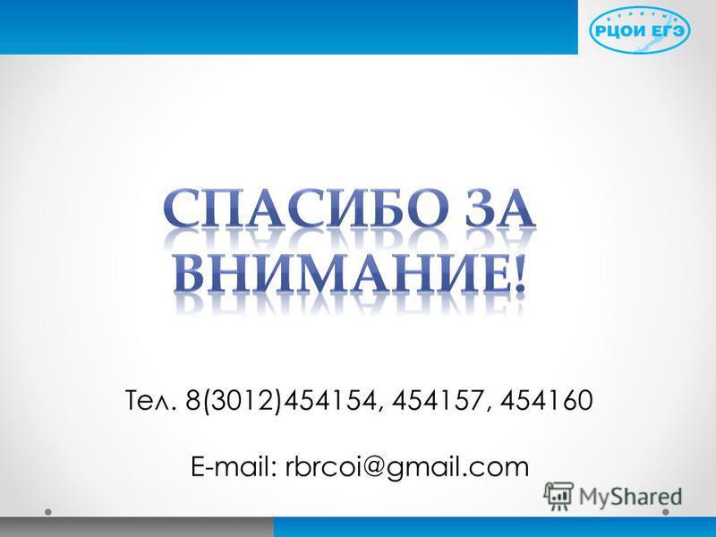 16 Тел. 8(3012)454154, 454157, 454160 E-mail: rbrcoi@gmail.com