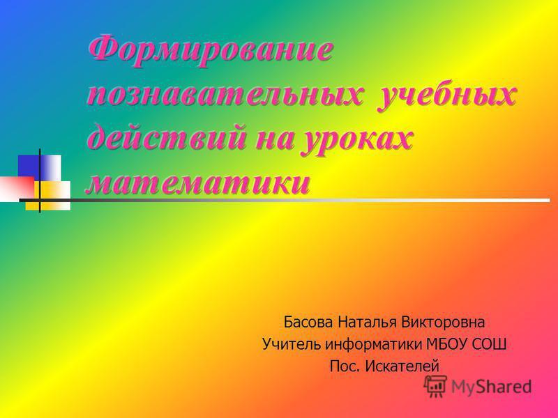Басова Наталья Викторовна Учитель информатики МБОУ СОШ Пос. Искателей