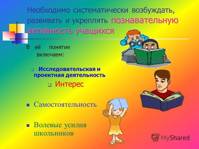 В её понятие включаем: Исследовательская и проектная деятельность Интерес Самостоятельность Волевые усилия школьников