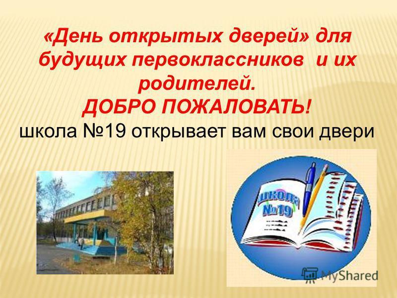 «День открытых дверей» для будущих первоклассников и их родителей. ДОБРО ПОЖАЛОВАТЬ! школа 19 открывает вам свои двери