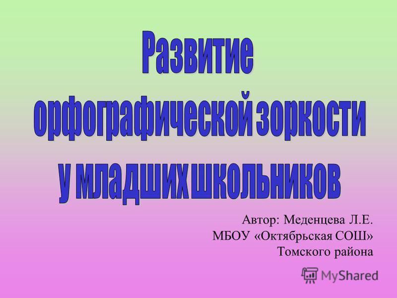 Автор: Меденцева Л.Е. МБОУ «Октябрьская СОШ» Томского района