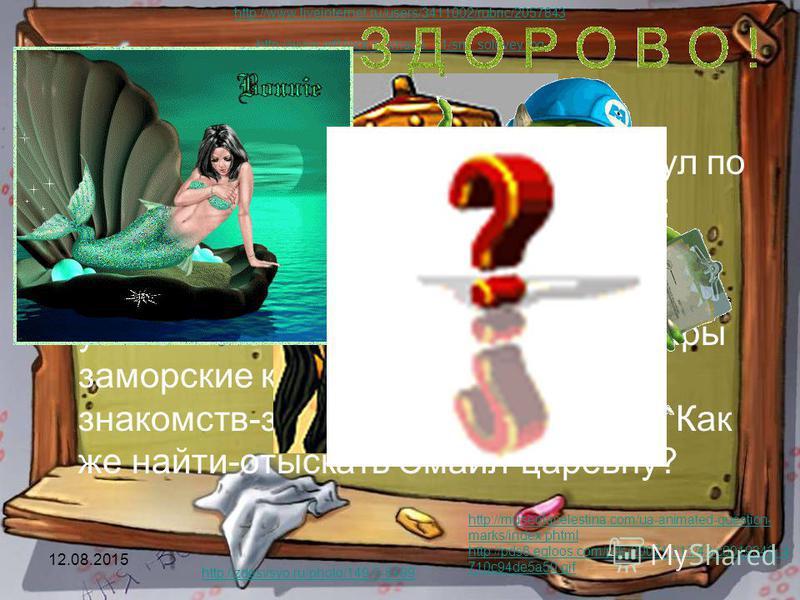 12.08.2015 http://www.liveinternet.ru/users/3411002/rubric/2057843 http://www.artblock.ru/image_11/sm_solovey.jpg Вышел на поисковую строку, кликнул по ссылкам поганым, а они тут как тут: виртуальные сообщества Змея- искусителя-Горыныча, стрелялки- у