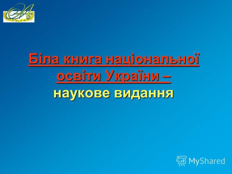 Біла книга національної освіти України – наукове видання