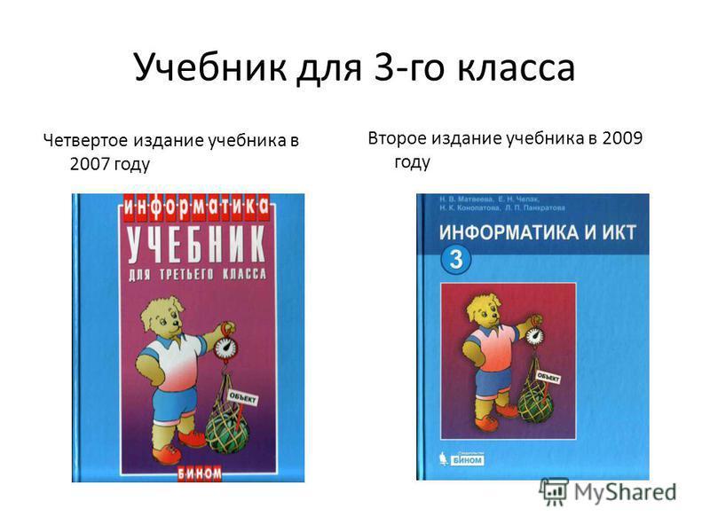 Учебник для 3-го класса Четвертое издание учебника в 2007 году Второе издание учебника в 2009 году