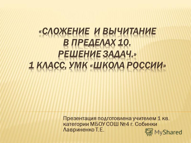 Презентация подготовлена учителем 1 кв. категории МБОУ СОШ 4 г. Собинки Лавриненко Т.Е.