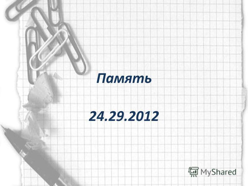Память 24.29.2012
