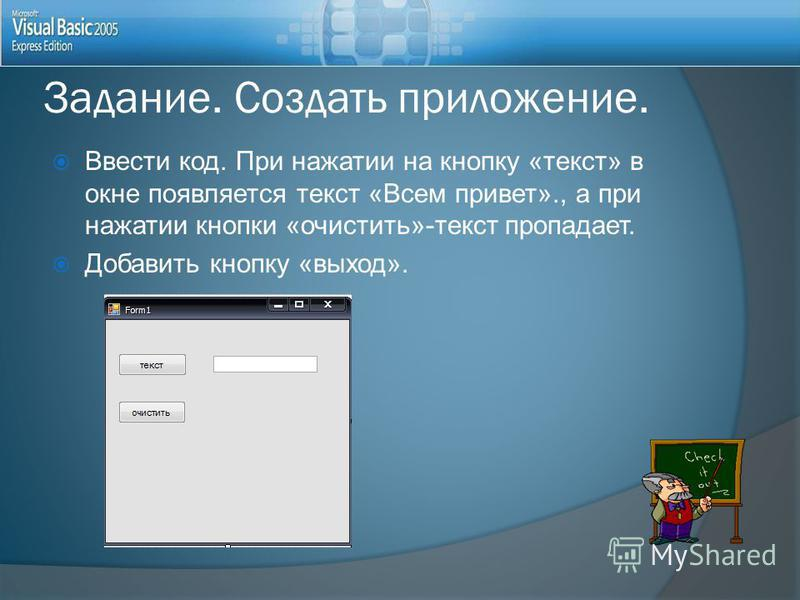 Задание. Создать приложение. Ввести код. При нажатии на кнопку «текст» в окне появляется текст «Всем привет»., а при нажатии кнопки «очистить»-текст пропадает. Добавить кнопку «выход».