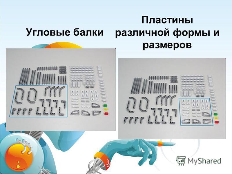 Угловые балки Пластины различной формы и размеров