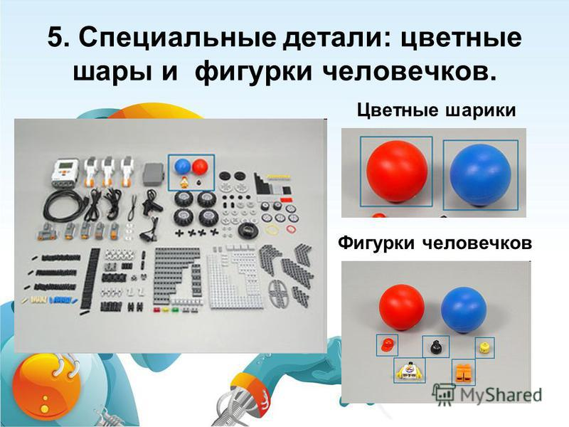 5. Специальные детали: цветные шары и фигурки человечков. Цветные шарики Фигурки человечков