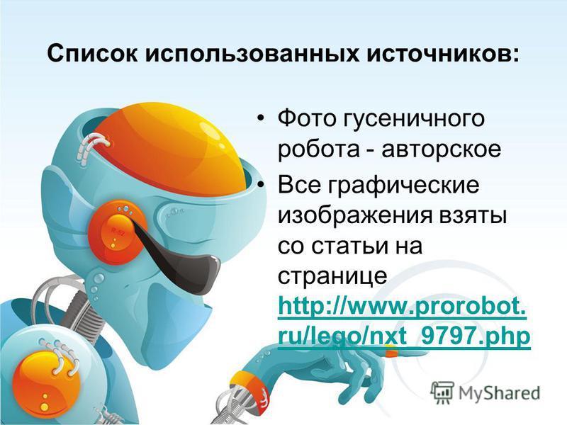 Список использованных источников: Фото гусеничного робота - авторское Все графические изображения взяты со статьи на странице http://www.prorobot. ru/lego/nxt_9797. php http://www.prorobot. ru/lego/nxt_9797.php