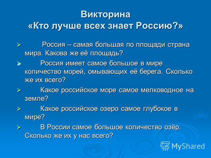 Викторина «Кто лучше всех знает Россию?» Россия – самая большая по площади страна мира. Какова же её площадь? Россия – самая большая по площади страна мира. Какова же её площадь? Россия имеет самое большое в мире количество морей, омывающих её берега