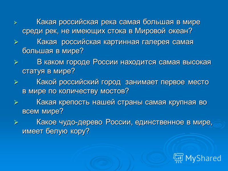 Какая российская река самая большая в мире среди рек, не имеющих стока в Мировой океан? Какая российская река самая большая в мире среди рек, не имеющих стока в Мировой океан? Какая российская картинная галерея самая большая в мире? Какая российская