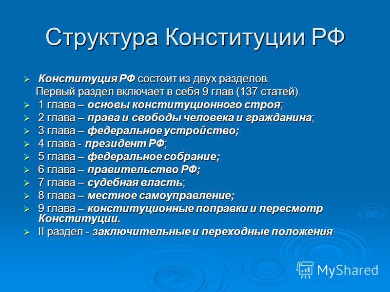 Структура Конституции РФ Конституция РФ состоит из двух разделов. Конституция РФ состоит из двух разделов. Первый раздел включает в себя 9 глав (137 статей). Первый раздел включает в себя 9 глав (137 статей). 1 глава – основы конституционного строя;