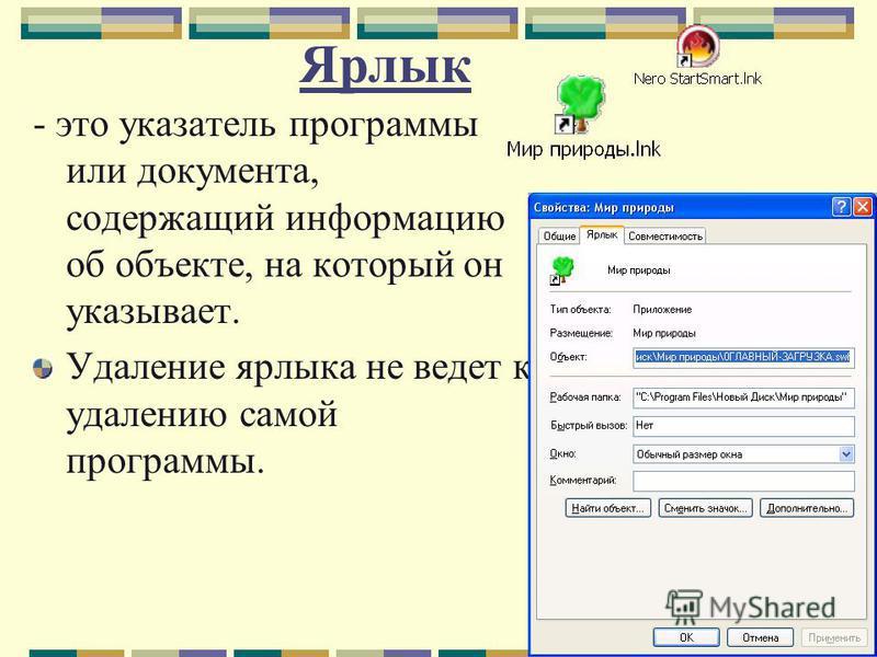 Ярлык - это указатель программы или документа, содержащий информацию об объекте, на который он указывает. Удаление ярлыка не ведет к удалению самой программы.