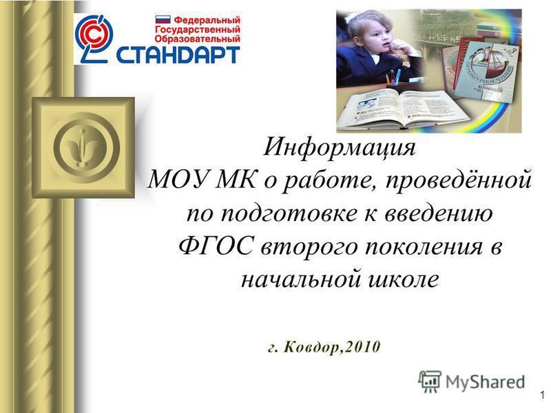 1 Информация МОУ МК о работе, проведённой по подготовке к введению ФГОС второго поколения в начальной школе