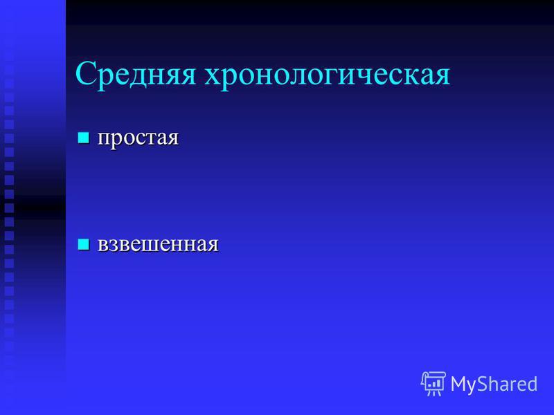 Средняя квадратическая (степенная средняя) или
