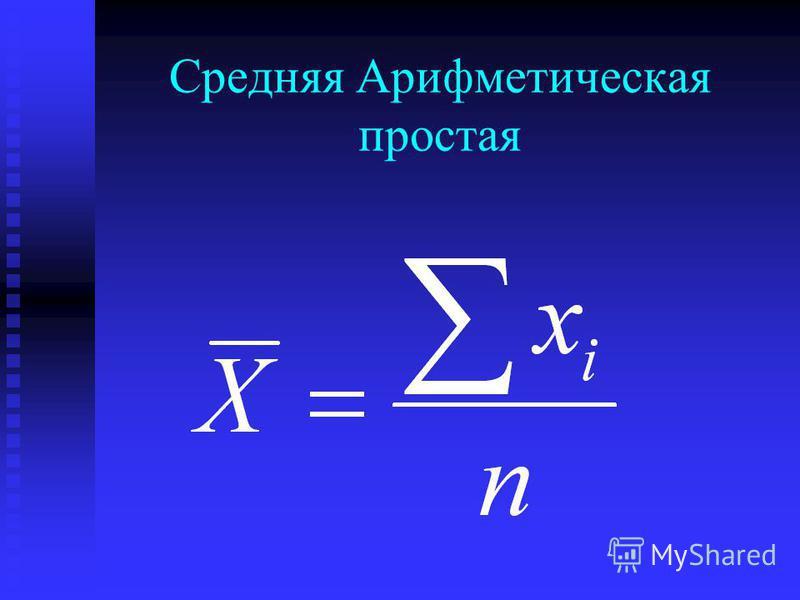 Средняя арифметическая простая простая взвешенная взвешенная